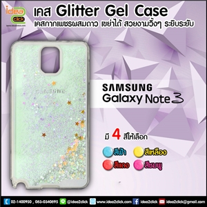 [case-05] เคสกากเพชร Glitter Gel case - Samsung Galaxy Note 3