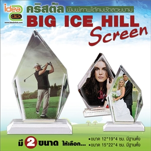 [Crystal-13] Photo Crystal ทรง Big ice Hill screen