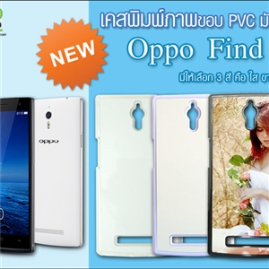 [OPPO-01]  เคสพิมพ์ภาพ OPPO Find 7 - PVC มันเงา